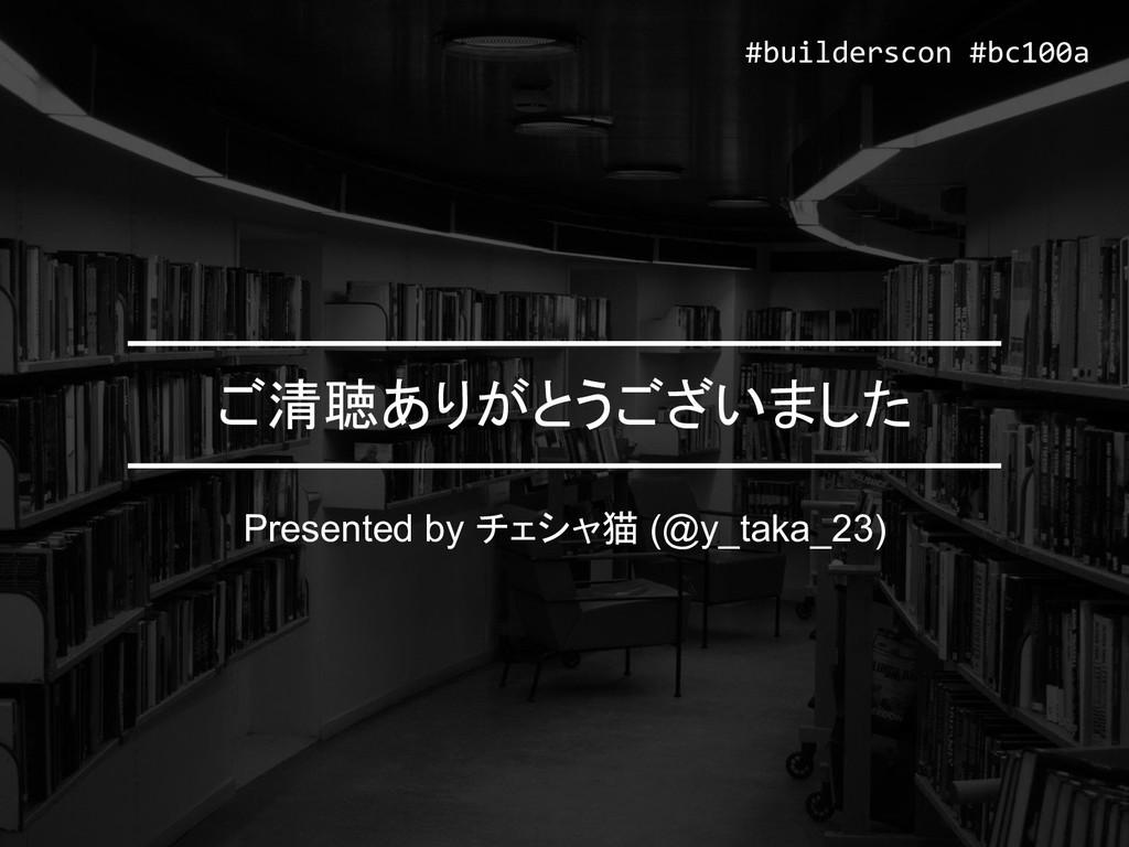 #builderscon #bc100a #builderscon #bc100a ご清聴あり...