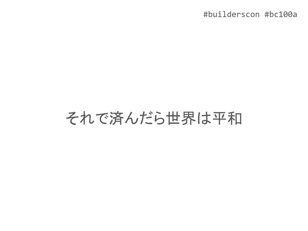 #builderscon #bc100a それで済んだら世界は平和