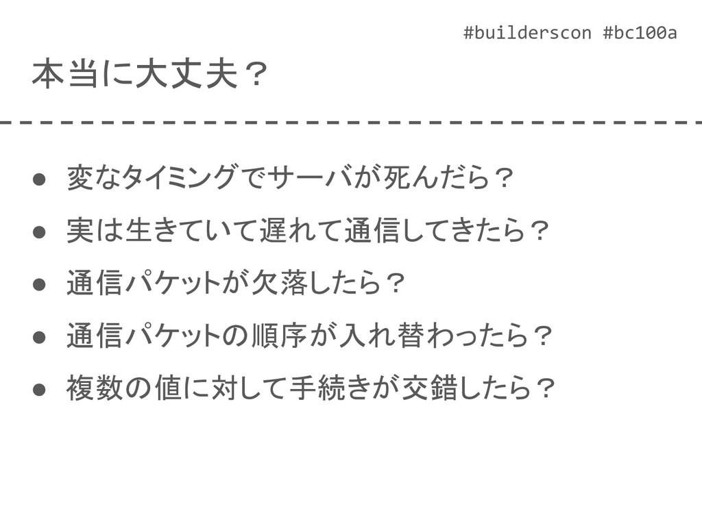 #builderscon #bc100a 本当に大丈夫? ● 変なタイミングでサーバが死んだら...