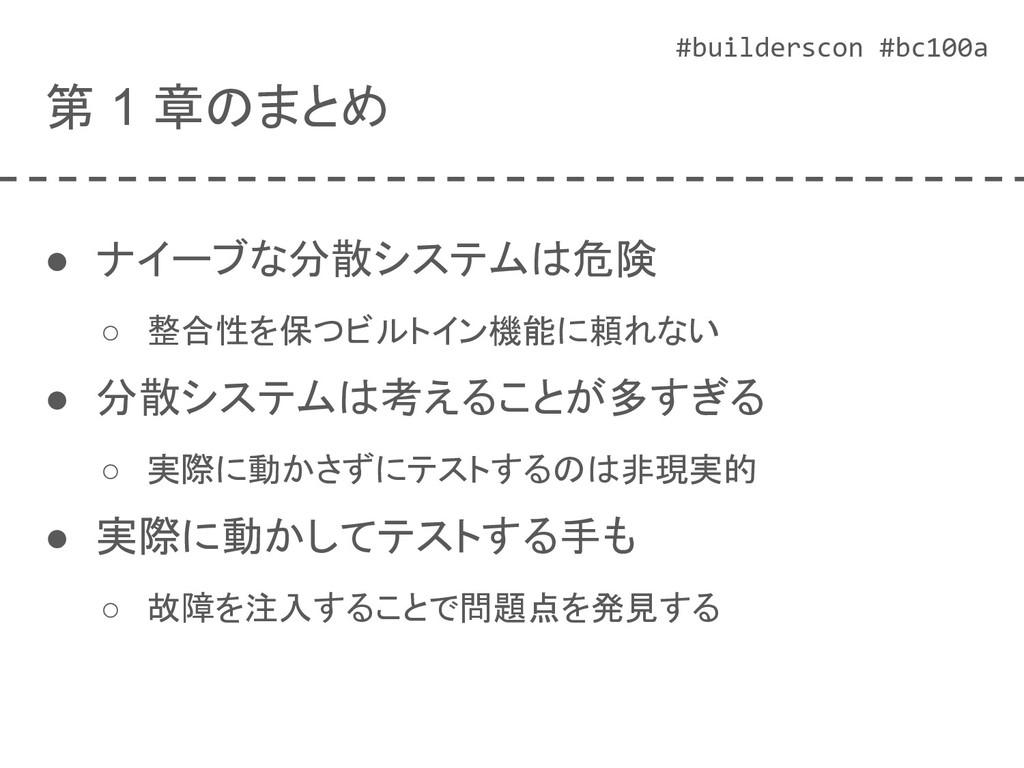 #builderscon #bc100a 第 1 章のまとめ ● ナイーブな分散システムは危険...