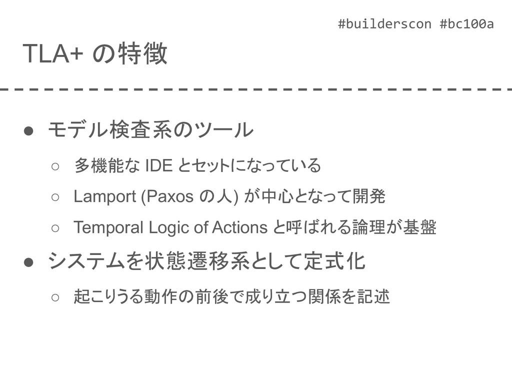 #builderscon #bc100a TLA+ の特徴 ● モデル検査系のツール ○ 多機...