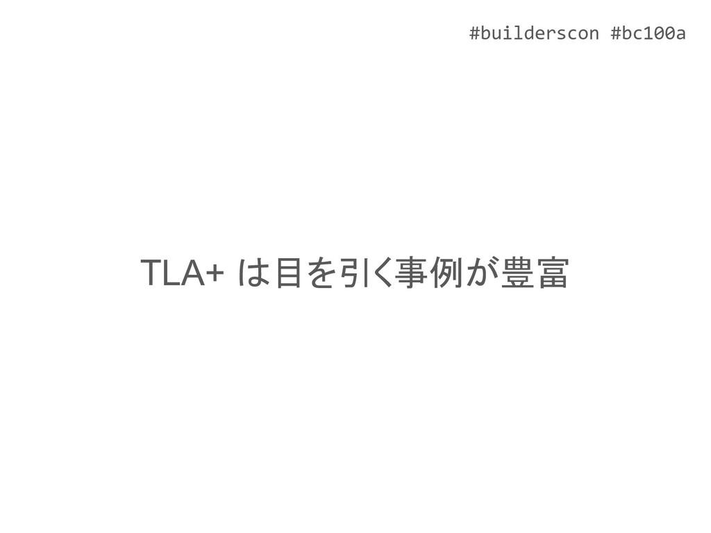 #builderscon #bc100a TLA+ は目を引く事例が豊富