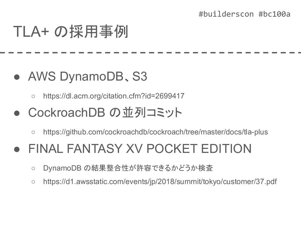 #builderscon #bc100a TLA+ の採用事例 ● AWS DynamoDB、...