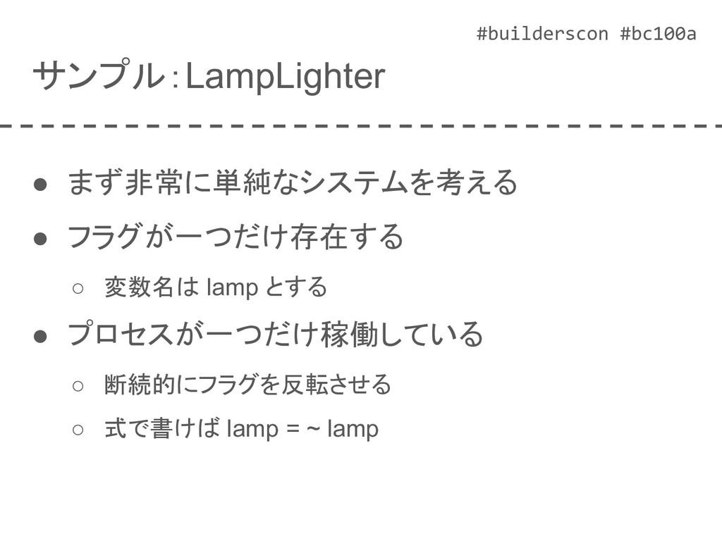 #builderscon #bc100a サンプル:LampLighter ● まず非常に単純...