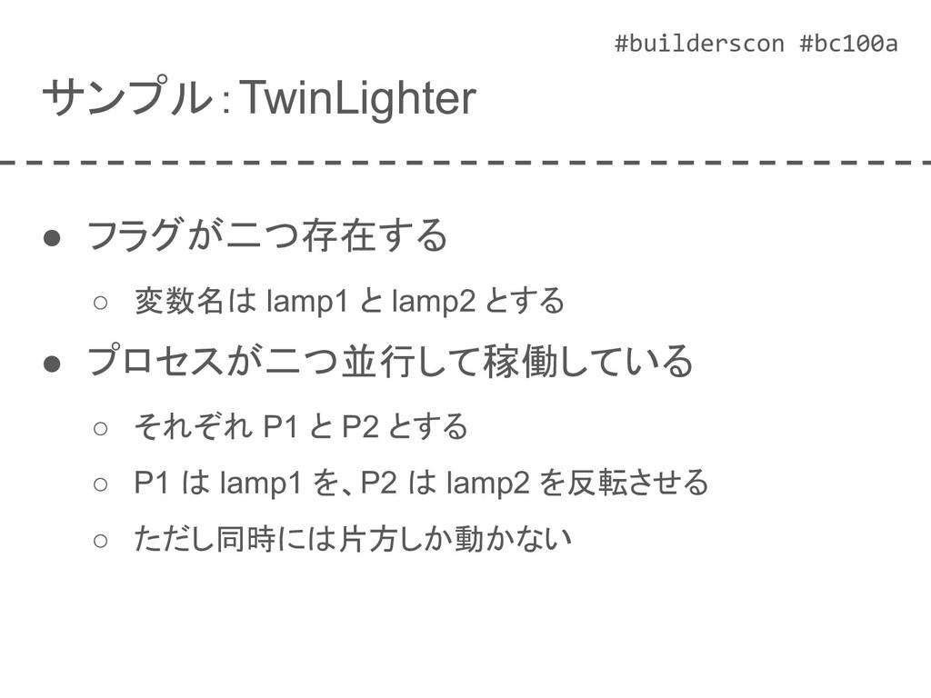 #builderscon #bc100a サンプル:TwinLighter ● フラグが二つ存...