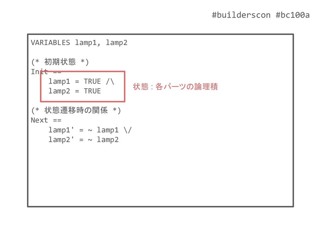 #builderscon #bc100a VARIABLES lamp1, lamp2 (* ...