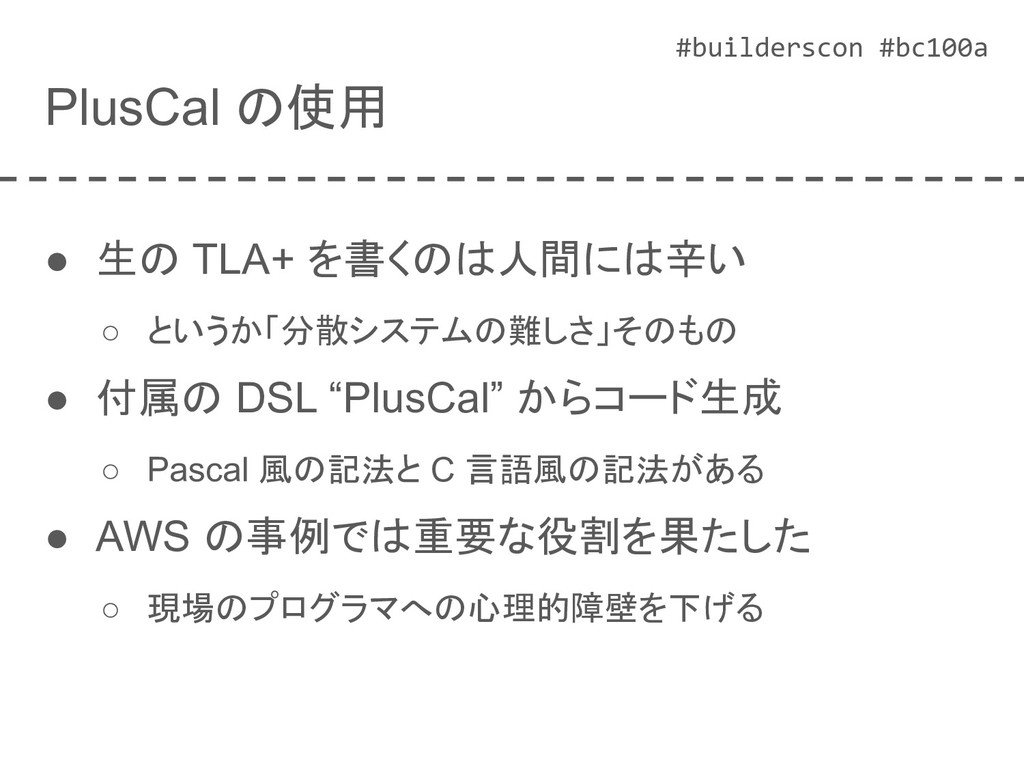 #builderscon #bc100a PlusCal の使用 ● 生の TLA+ を書くの...