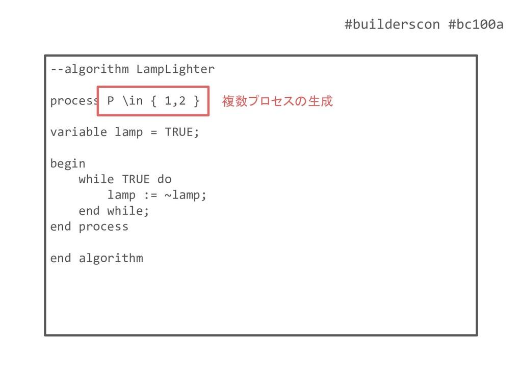 #builderscon #bc100a --algorithm LampLighter pr...