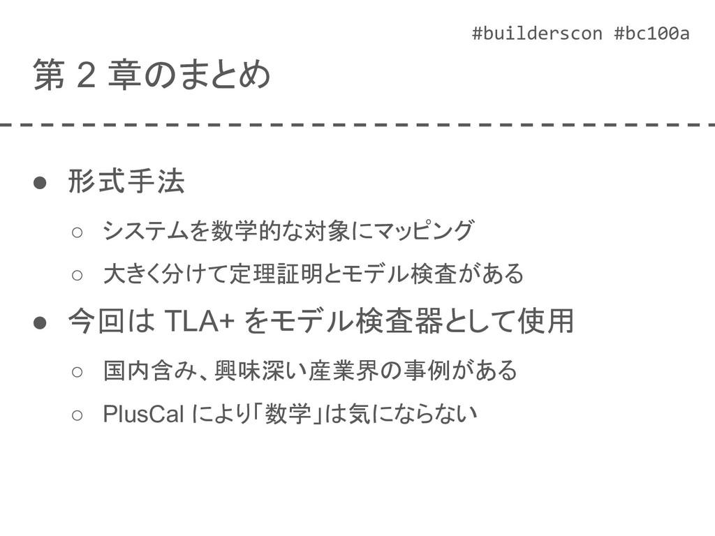 #builderscon #bc100a 第 2 章のまとめ ● 形式手法 ○ システムを数学...