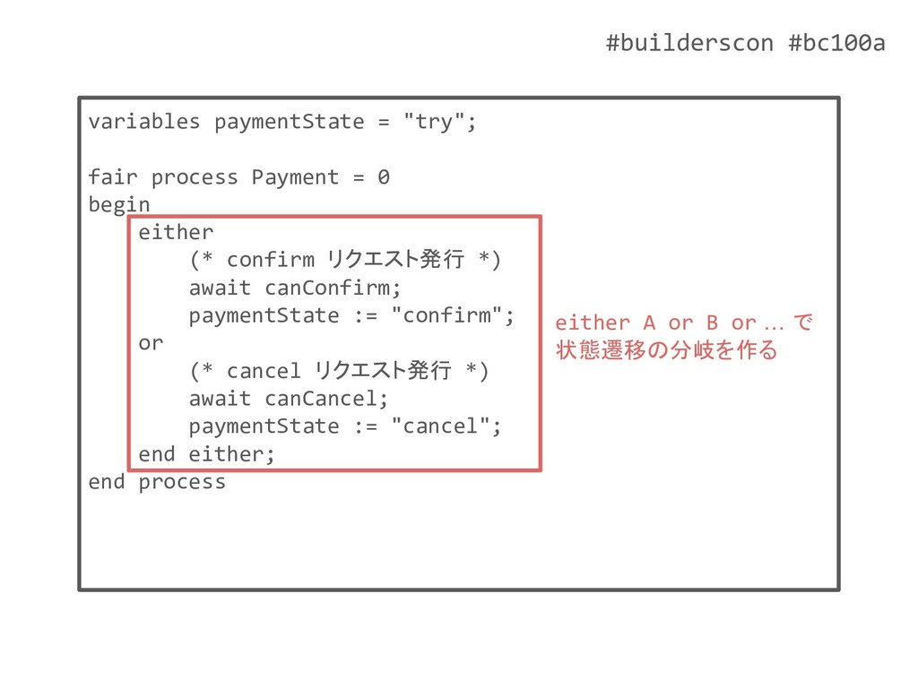 """#builderscon #bc100a variables paymentState = """"..."""