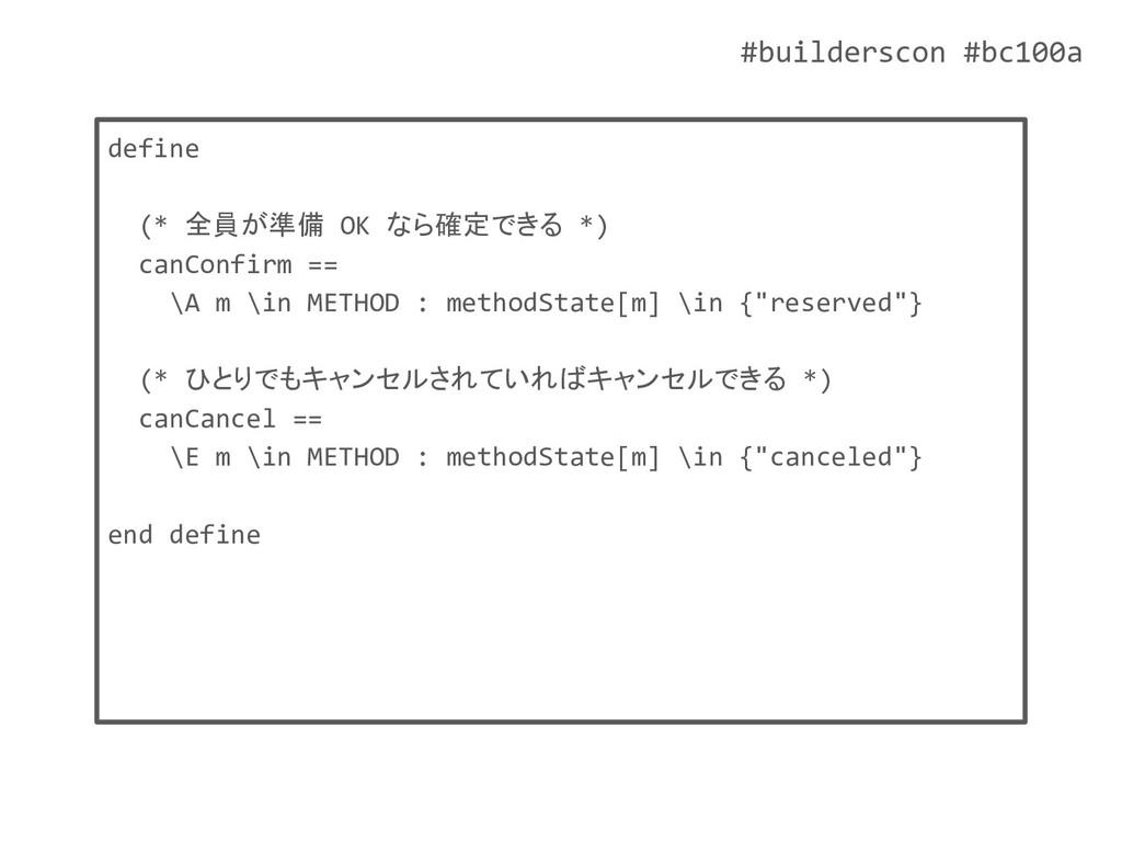 #builderscon #bc100a define (* 全員が準備 OK なら確定できる...