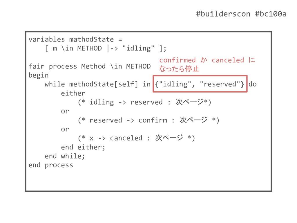 #builderscon #bc100a variables mathodState = [ ...