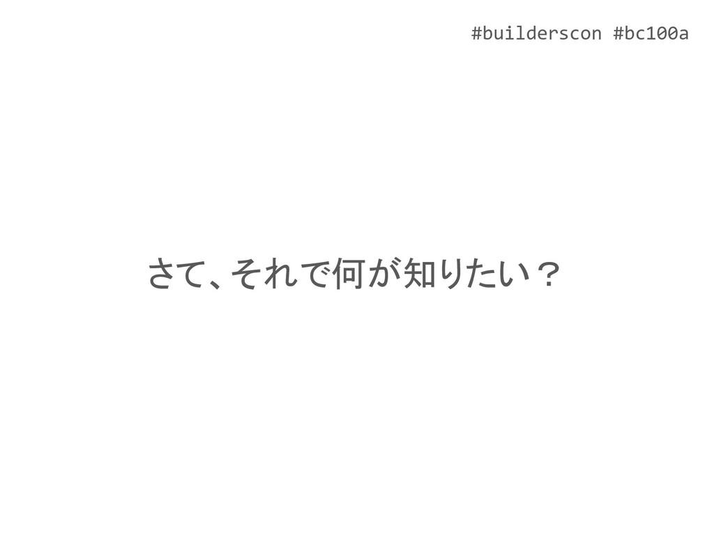 #builderscon #bc100a さて、それで何が知りたい?