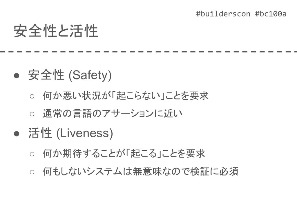 #builderscon #bc100a 安全性と活性 ● 安全性 (Safety) ○ 何か...