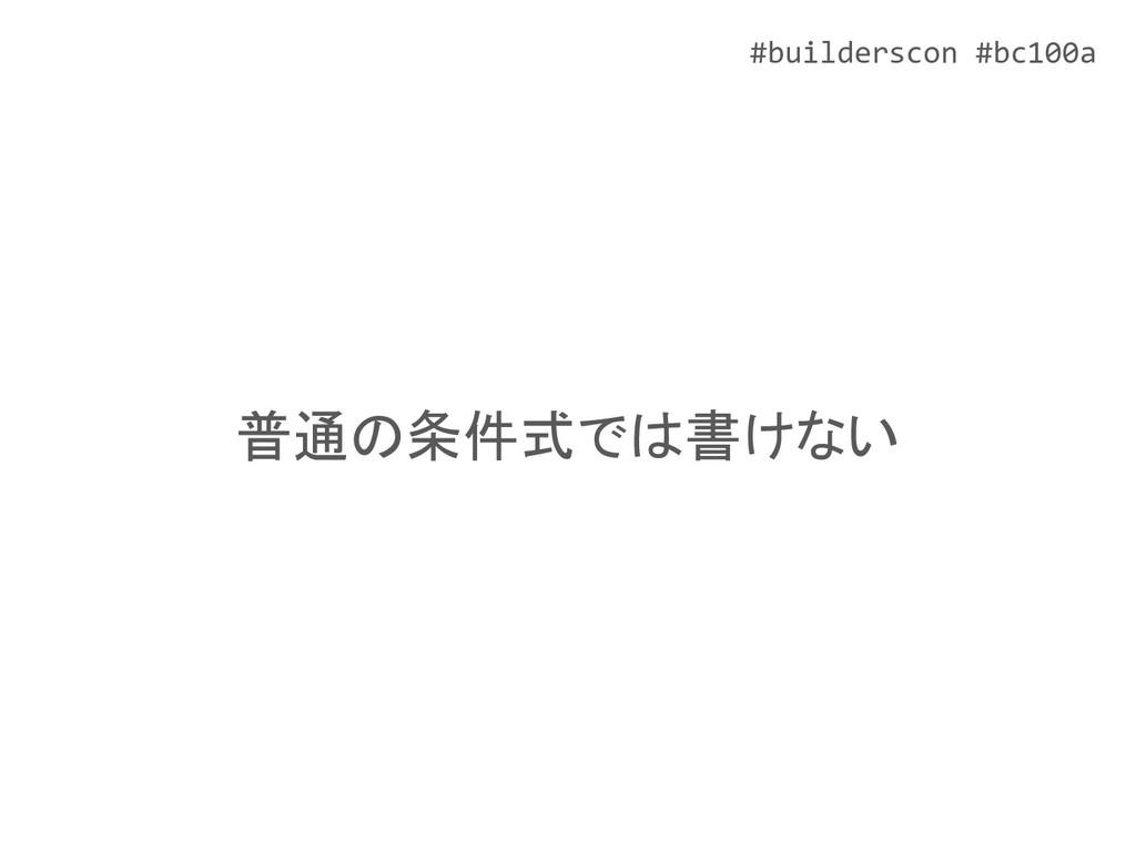 #builderscon #bc100a 普通の条件式では書けない