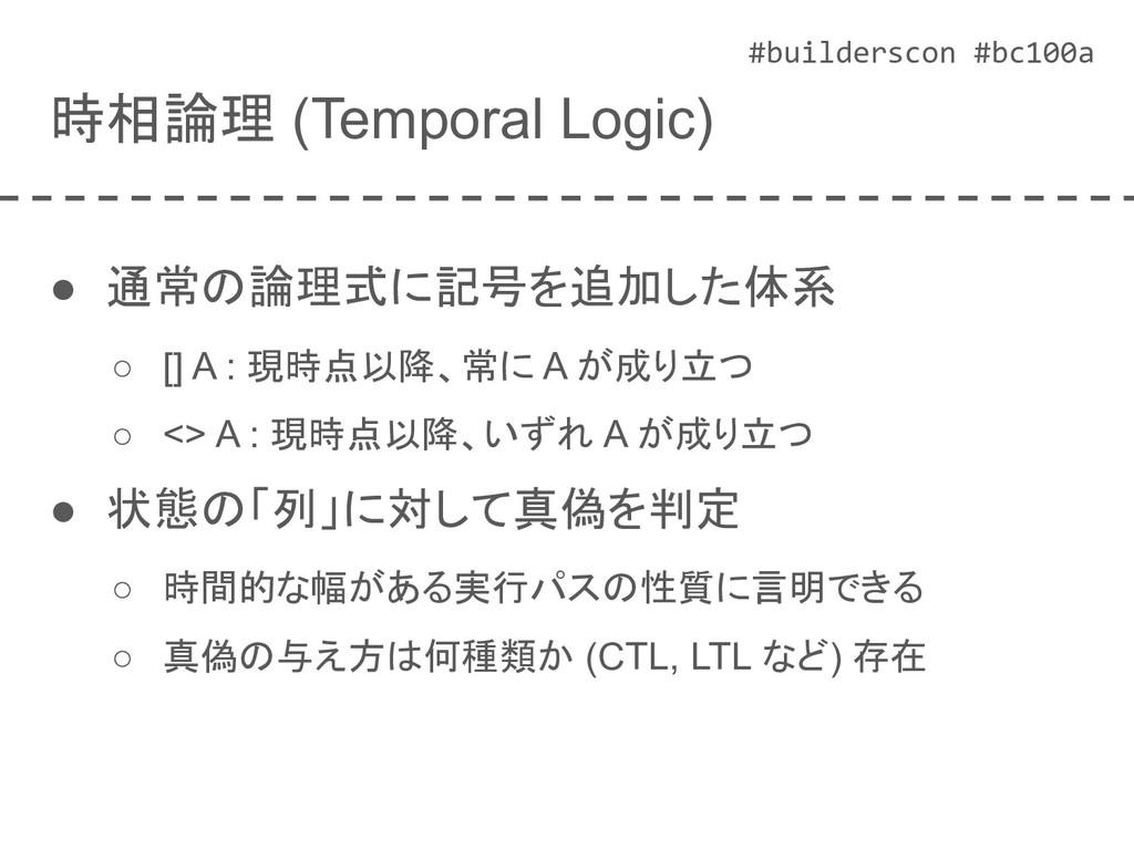 #builderscon #bc100a 時相論理 (Temporal Logic) ● 通常...