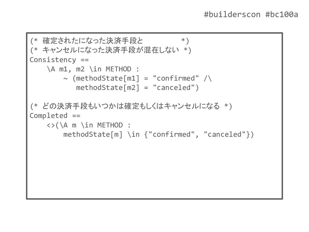 #builderscon #bc100a (* 確定されたになった決済手段と *) (* キャ...