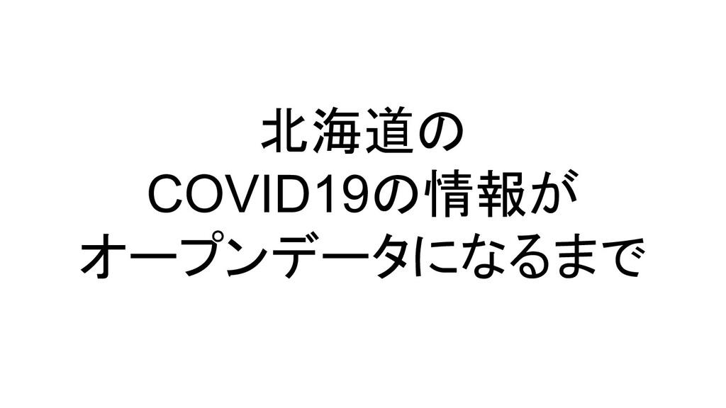 北海道の COVID19の情報が オープンデータになるまで