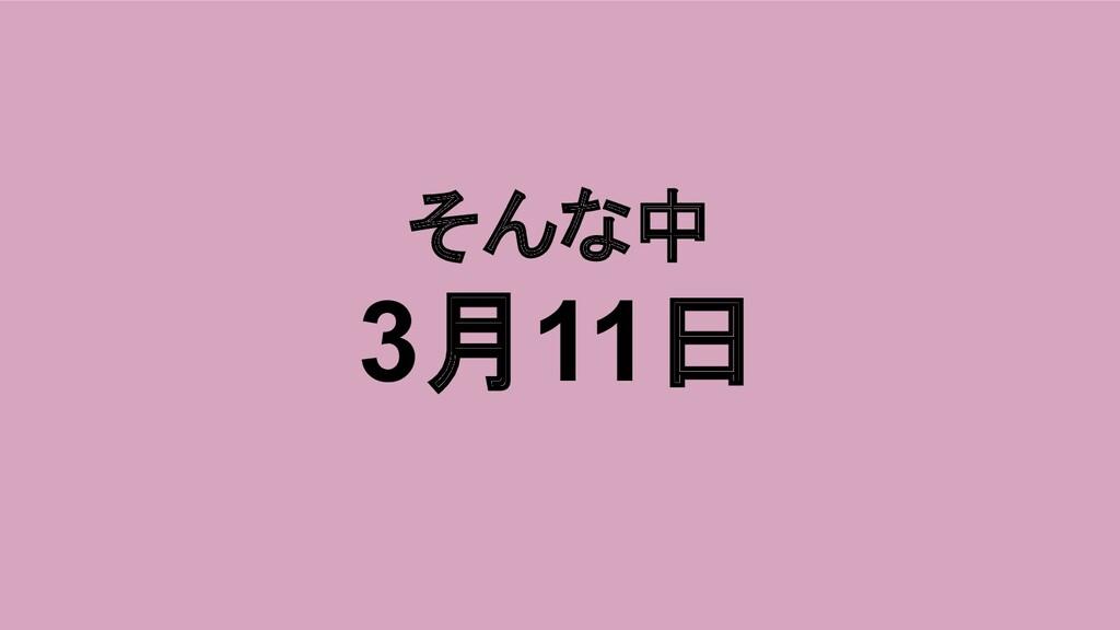 そんな中 3月11日