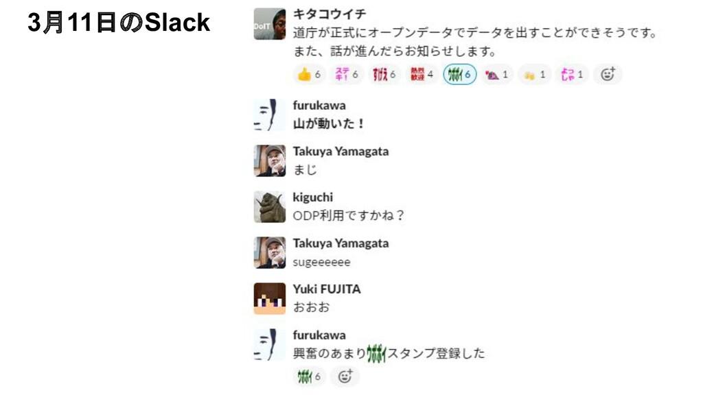 3月11日のSlack