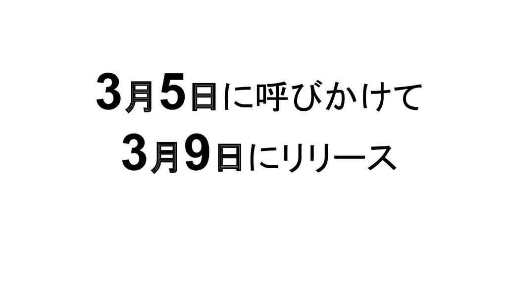 3月5日に呼びかけて 3月9日にリリース