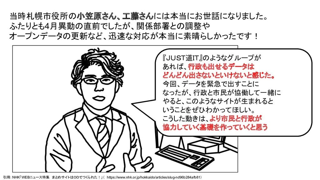 当時札幌市役所の小笠原さん、工藤さんには本当にお世話になりました。 ふたりとも4月異動の直前で...