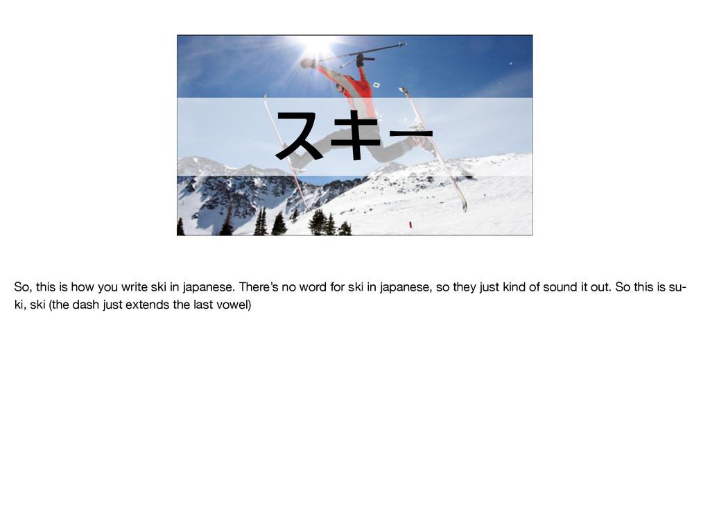スキー So, this is how you write ski in japanese. ...