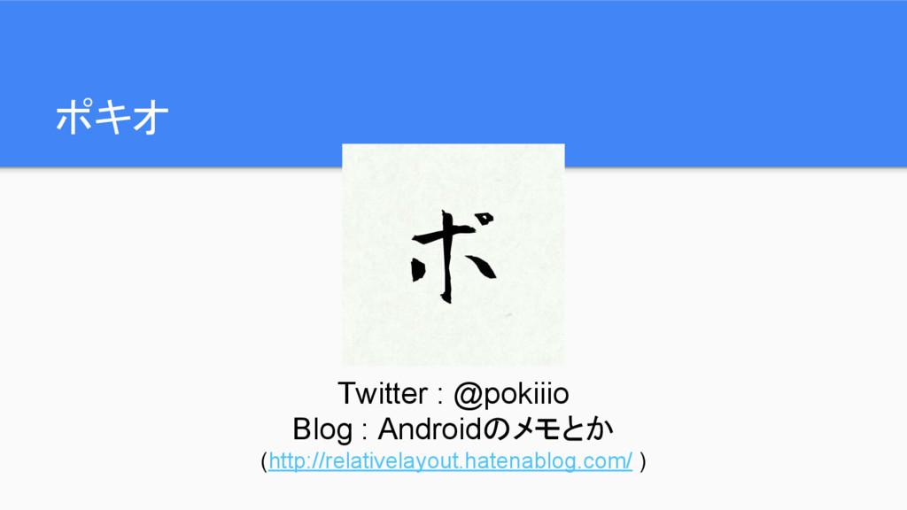 ポキオ Twitter : @pokiiio Blog : Androidのメモとか (htt...