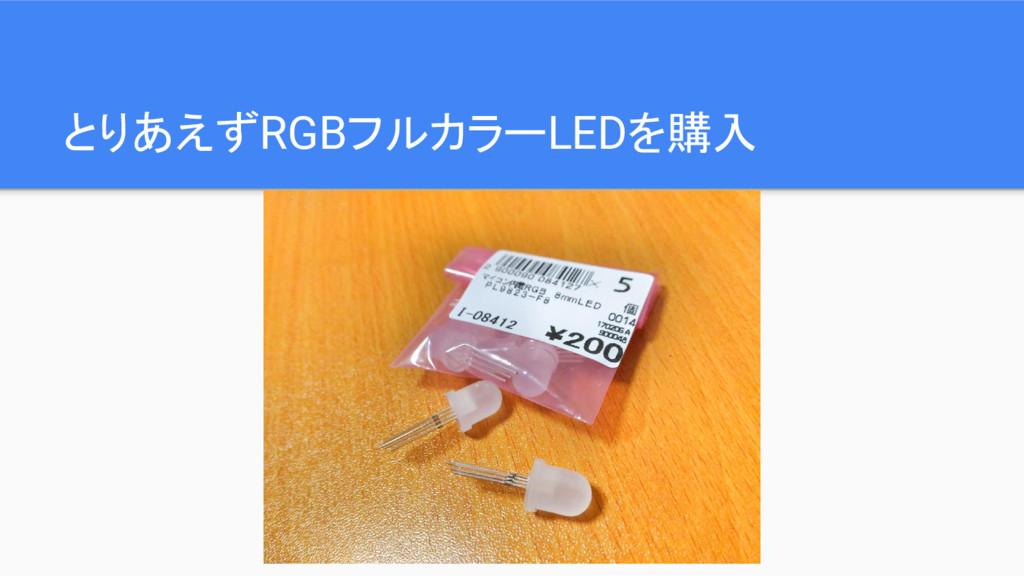とりあえずRGBフルカラーLEDを購入