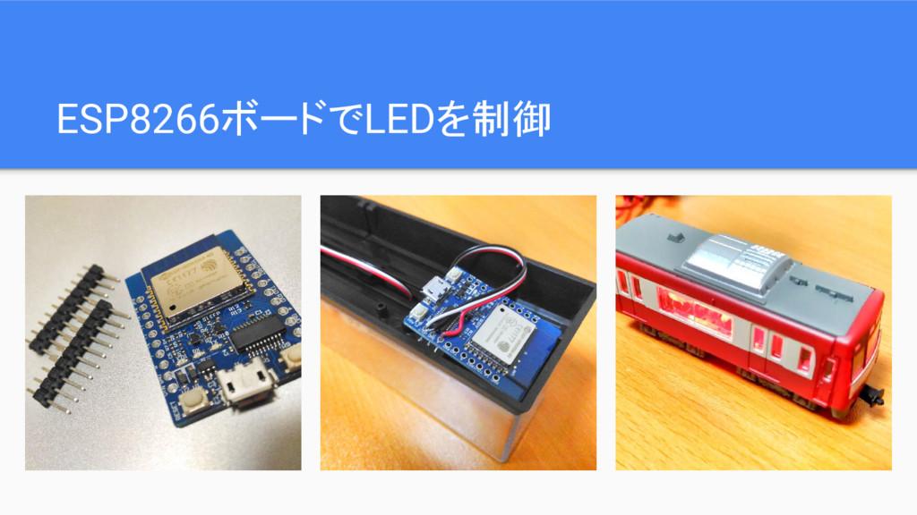 ESP8266ボードでLEDを制御