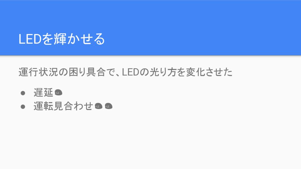 LEDを輝かせる 運行状況の困り具合で、LEDの光り方を変化させた ● 遅延 ● 運転見合わせ