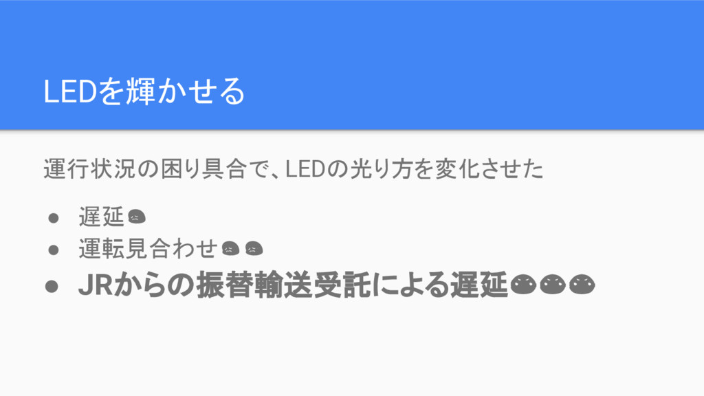 LEDを輝かせる 運行状況の困り具合で、LEDの光り方を変化させた ● 遅延 ● 運転見合わせ...