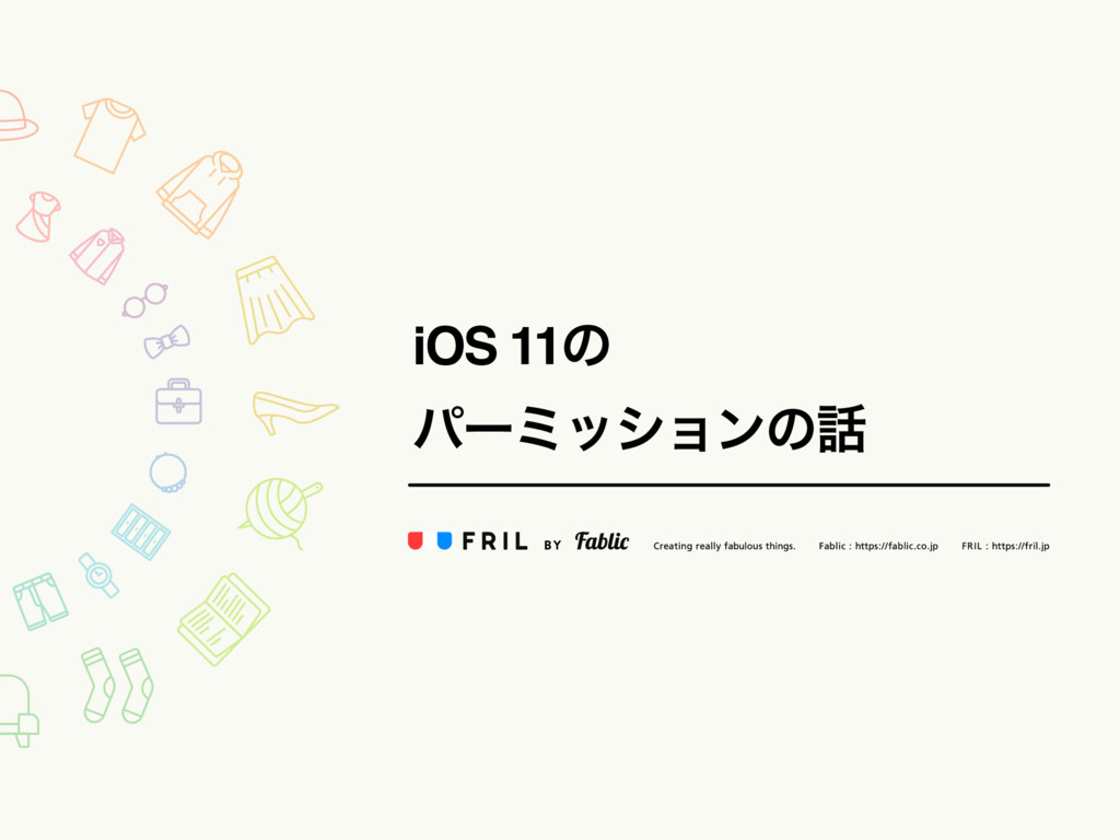 iOS 11ͷ ύʔϛογϣϯͷ