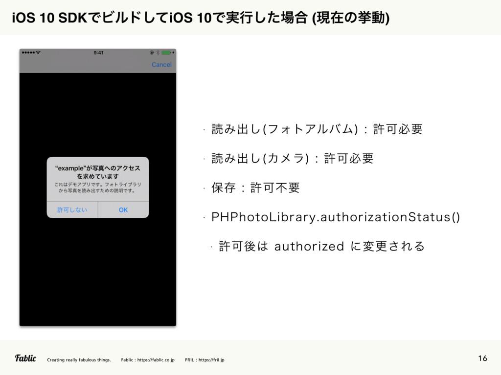 16 iOS 10 SDKͰϏϧυͯ͠iOS 10Ͱ࣮ߦͨ͠߹ (ݱࡏͷڍಈ) w ಡΈग़͠...