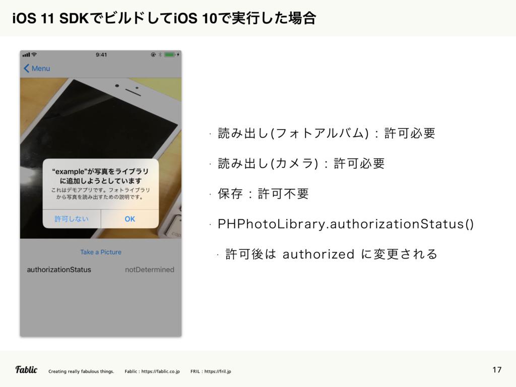 17 iOS 11 SDKͰϏϧυͯ͠iOS 10Ͱ࣮ߦͨ͠߹ w ಡΈग़͠ ϑΥτΞϧόϜ...