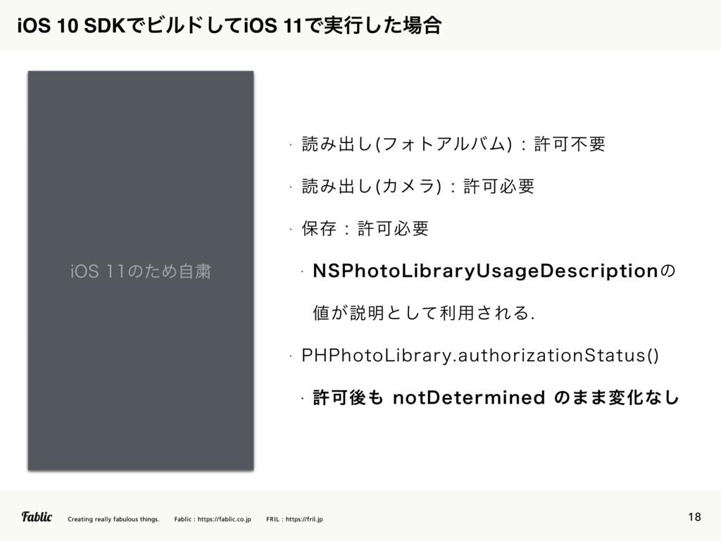 18 iOS 10 SDKͰϏϧυͯ͠iOS 11Ͱ࣮ߦͨ͠߹ w ಡΈग़͠ ϑΥτΞϧόϜ...
