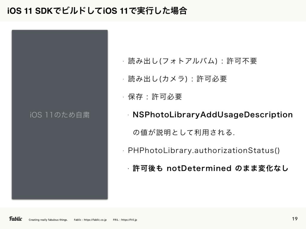 19 iOS 11 SDKͰϏϧυͯ͠iOS 11Ͱ࣮ߦͨ͠߹ w ಡΈग़͠ ϑΥτΞϧόϜ...