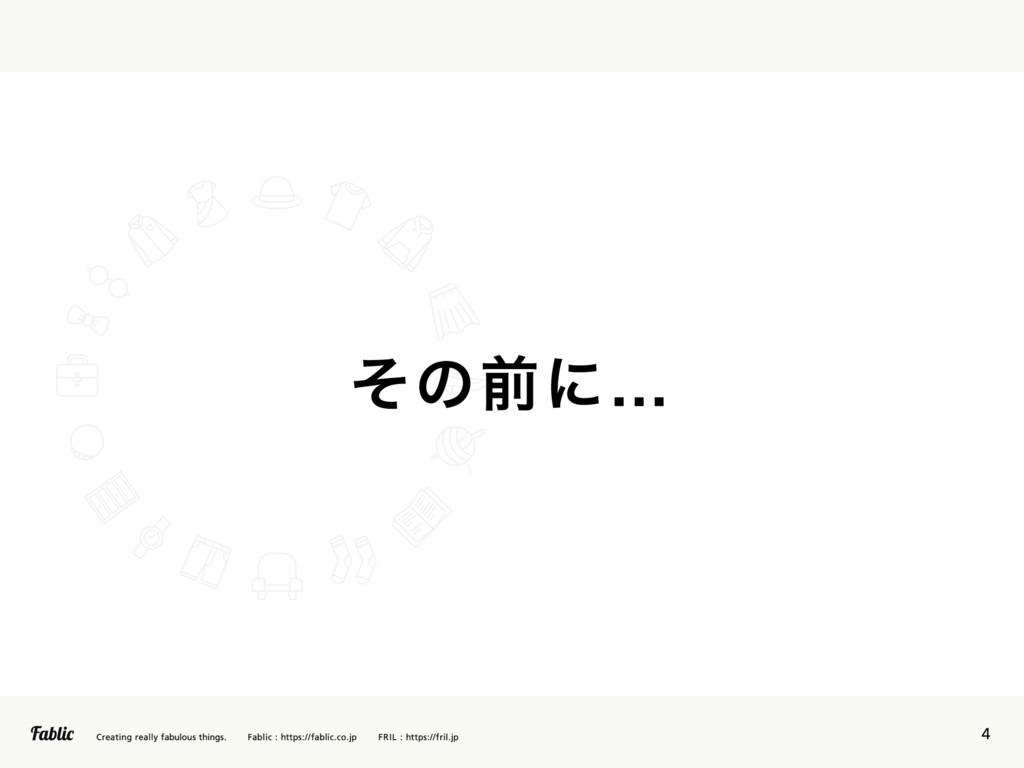 4 ͦͷલʹ…