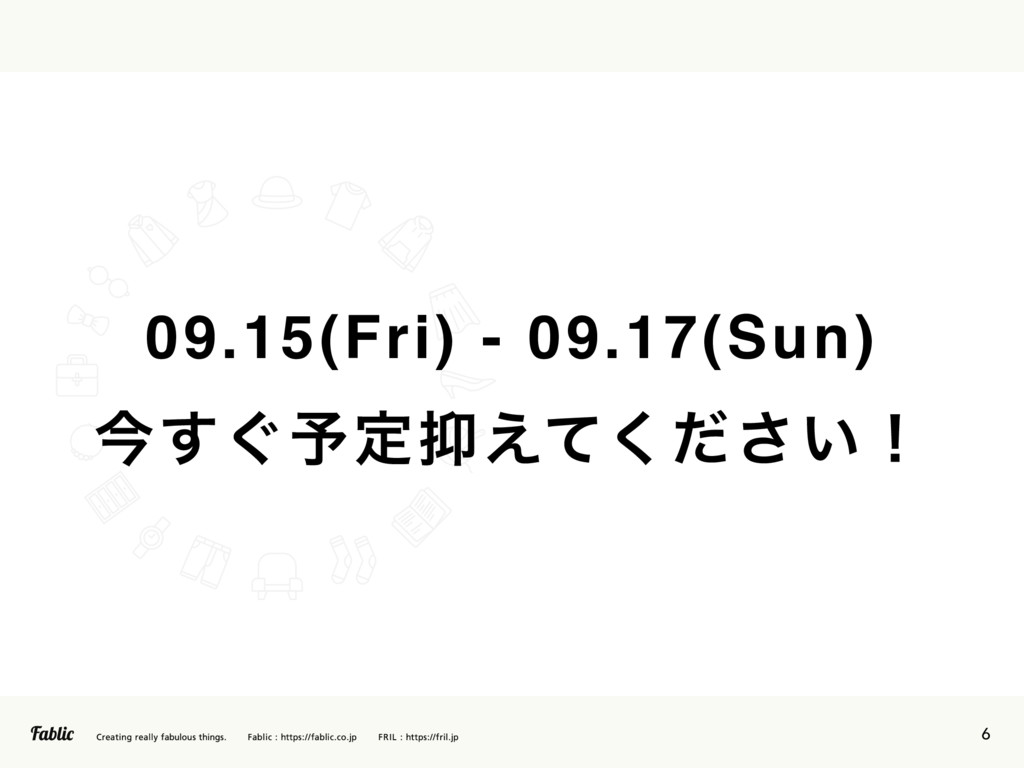 6 09.15(Fri) - 09.17(Sun) ࠓ͙͢༧ఆ͍͑ͯͩ͘͞ʂ