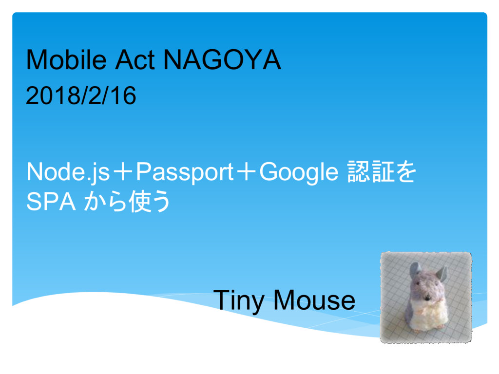 Tiny Mouse Node.js Passport Google 認証 SPA 使 Mob...