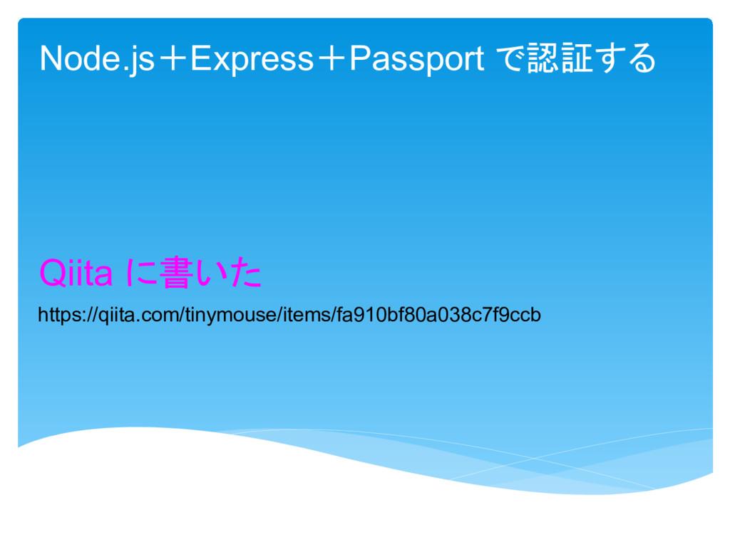 Node.js Express Passport 認証 Qiita 書 https://qii...