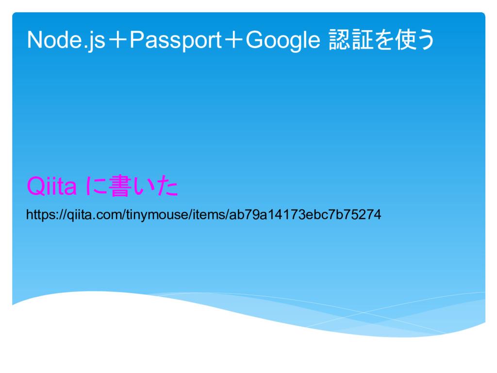 Node.js Passport Google 認証 使 Qiita 書 https://qi...