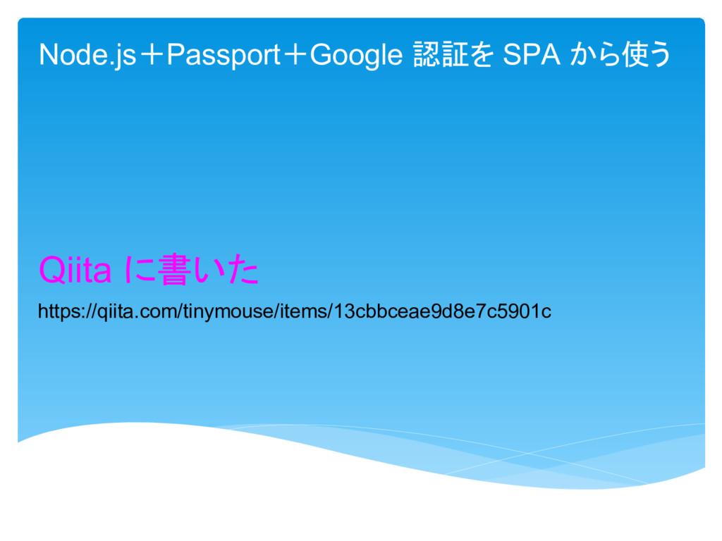 Node.js Passport Google 認証 SPA 使 Qiita 書 https:...