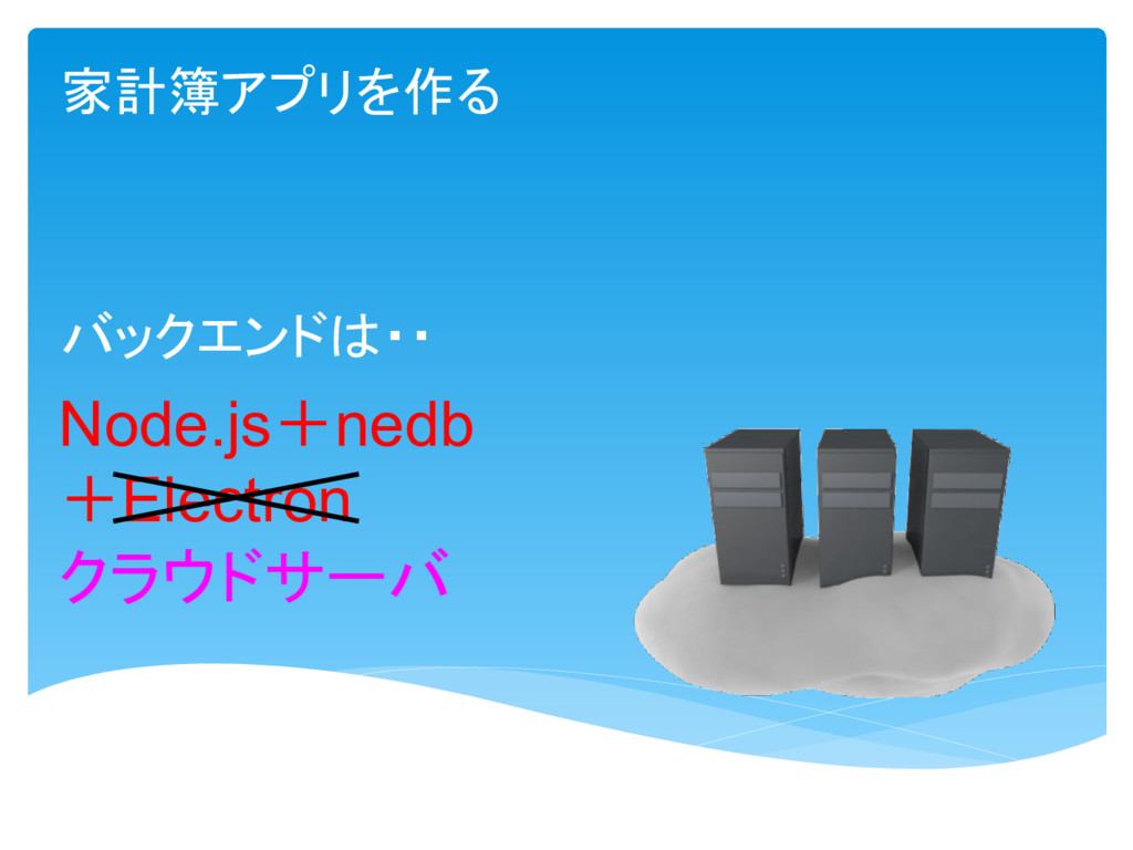 家計簿 作 Node.js nedb Electron