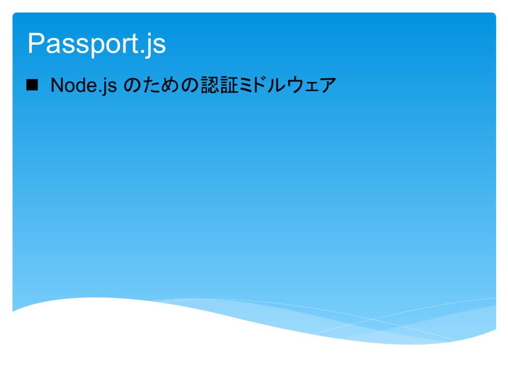 Passport.js  Node.js 認証