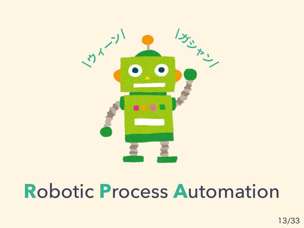 Robotic Process Automation aΨ γ ϟ ϯ  a Ο ...