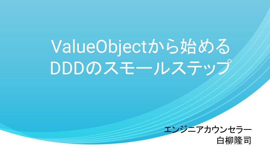 ValueObjectから始める DDDのスモールステップ エンジニアカウンセラー 白柳隆司