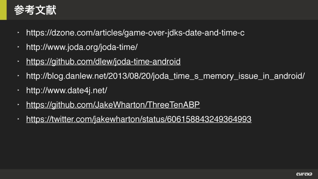 ߟจݙ ‣ https://dzone.com/articles/game-over-jdk...