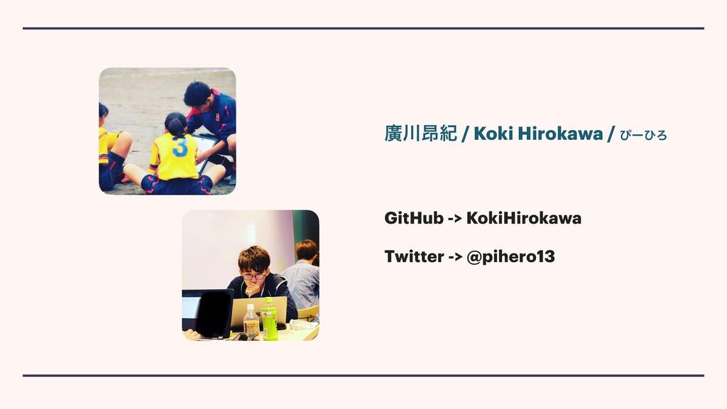 ኍ߉ل / Koki Hirokawa / ͽʔͻΖ GitHub -> KokiHirok...