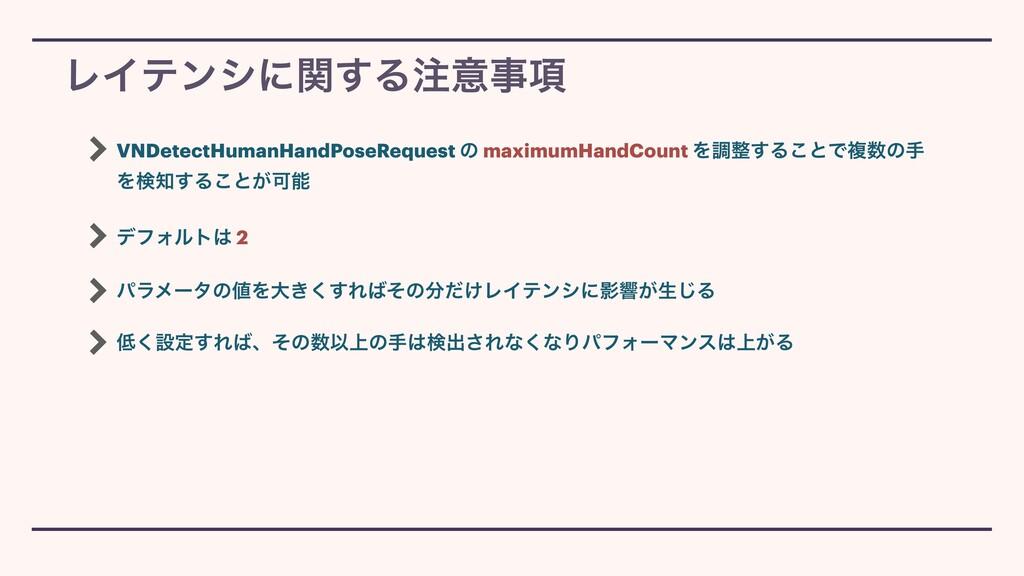VNDetectHumanHandPoseRequest ͷ maximumHandCount...